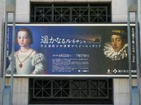 遥かなるルネサンス、神戸より東京へ(Mi chiamo Bia…♪) - ももさえずり*紀行編*cent chants de chouette