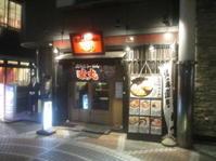 「味丸」で札幌味噌らーめん♪88 - 冒険家ズリサン