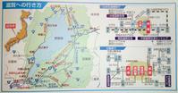 輪行で日帰りエクストリーム・ビワイチを考える - 琵琶湖 FREERIDE WEB from LAKE BIWA JAPAN