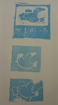 可愛いカモメがやって来た - ムッチャンの絵手紙日記
