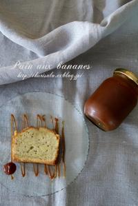 Pain aux bananes(バナナブレッド)&お食事パン - KuriSalo 天然酵母ちいさなパン教室と日々の暮らしの事