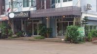 131日目・マフゥアン@METRO(Rock)で夕食 - プラチンブリ@タイと日本を行ったり来たり