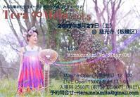 5/27(sat) テラ∞メーラ 参加します☆ - moiwa curry