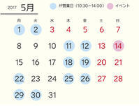 新商品♪イベント参加♪5月もよろしくお願いします♪ - 雑貨 Konocono ほっこりな時間