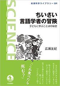 『ちいさい言語学者の冒険子どもに学ぶことばの秘密』は面白い! - 大隅典子の仙台通信