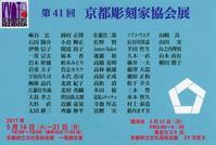 京都彫刻家協会展開催中 - 石のコトバ