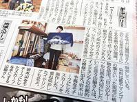 studio napas. exhibition / 陸奥新報 - bambooforest blog