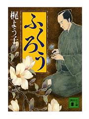 【読書】ふくろう / 梶よう子 - ワカバノキモチ 朝暮日記
