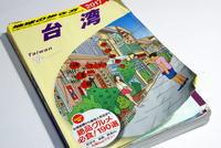 台湾旅行に行くまでに参考にした本、持参した本 - ヒゲじいの台湾一人旅