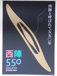 「西陣」と呼ばれて550年・・・。 -  「幾一里のブログ」 京都から ・・・