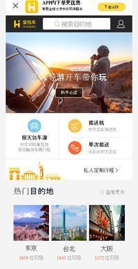 """日本国内で増殖している中国の配車アプリとはどんなサービスなのか? - ニッポンのインバウンド""""参与観察""""日誌"""
