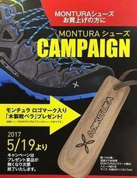 monturaシューズキャンペーン始まりました!! - ALPSTATION OSAKA スタッフブログ
