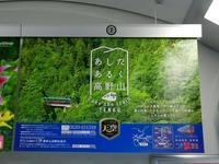 南海電鉄の中吊り広告〜天空 - 黄色い電車に乗せて…