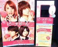"""映画「ピーチガール」 / Movie """"Peach Girl"""" - HameMichelin - KAOHAME Guide"""