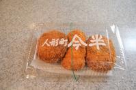 今半のコロッケなど/サラダ/焼き穴子寿司 - まほろば日記