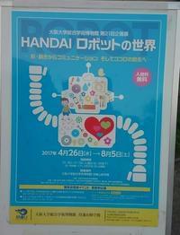 HANDAI ロボットの世界@大阪大学総合学術博物館 - Entrepreneurshipを探る旅