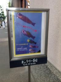 アトリエ展2017 ギャラリー翔 - MORIのアトリエ便りin京都
