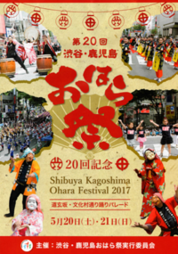 第20回渋谷鹿児島おはら祭 - でじたる渋谷NEWS