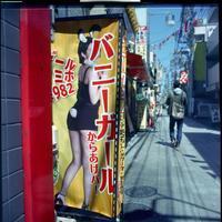 中野 - 写真日記