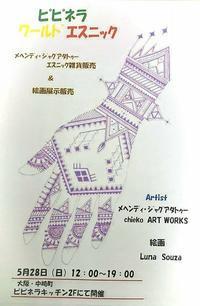 大阪中崎町のカフェでメヘンディします!「ピピネラ ワールドエスニック」 - CHIEKO ART WORKS ~ Saraswati Planet ~