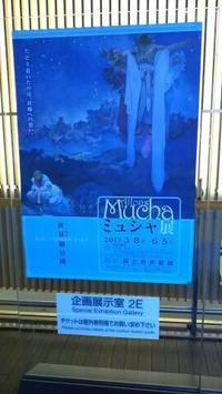 ミュシャ展1 - 歴史と、自然と、芸術と