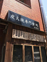 グルメ部(東京都西新宿)いつも肉だからたまにはお魚編(笑)aw - 魔王の独り言 ~MAOU is things one person.~