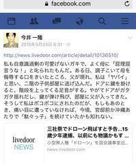 安倍総理が賛同する今井一隆とは - 井上靜 網誌