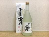 (長野)吉田屋治助 純米大吟醸生酒 / Yoshidayajisuke Jummai-Daiginjo Namazake - Macと日本酒とGISのブログ