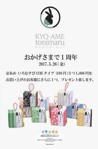 とにまる ぶんぱく店、開店1周年 - はんなりかふぇ・京の飴工房 「憩和井(iwai)  清水五条店」Cafe iwai Kiyomizu-gojo and Kyoto_Candy Shop