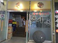 薬水で超分厚いお肉をいただきました♡ - さくらの韓国ソウル旅行・東京旅行&美容LOVE