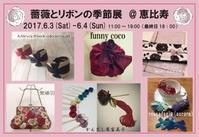 薔薇とリボンの季節展行います!! - 着物スタイリスト  山崎佳子 ブログ
