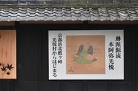 鷹峰三山と楓がきれい( ^^) 光悦寺 京都 - marutake-ebisu 京都一景