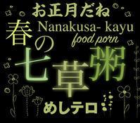 春の七草粥でめしテロ - お料理王国6  -Cooking Kingdom6-