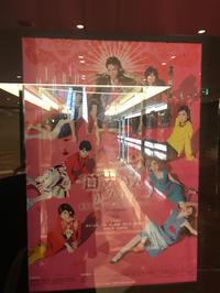 新世界ロマンスオーケストラ★大阪初日 - Sweet u*
