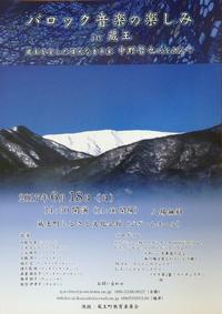 バロックコンサート・蔵王町 - 標高480mの窓からⅡ
