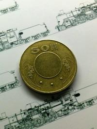台湾50元硬貨に隠された秘密 - ヒゲじいの台湾一人旅