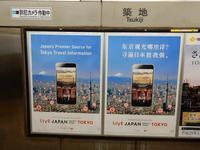 """中国の流行語をうまく使った翻訳なんだけど……ちょっと微妙かも? - ニッポンのインバウンド""""参与観察""""日誌"""