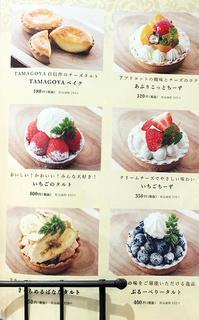 伊豆村の駅:「TAMAGOYA」のプリンは容器がめちゃ可愛♪ - CHOKOBALLCAFE