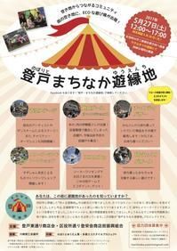 神奈川県川崎市からの開催情報 - かえっこ