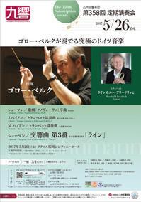 ゴロー・ベルク指揮/九響定期/ドイツ音楽 - klavierの音楽探究