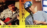 ◆6/19サイドウォーク・サロン・オーケストラ meets 小松崎健ジョイントLIVE - なまらや的日々