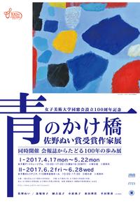 「青のかけ橋」佐野ぬい賞受賞作家展 - Higashida Risa