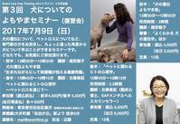 第3回「犬についてのよもやまセミナー」開催のお知らせ - Scent Line Blog