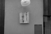 根津あたり - Azzurro Nuvola