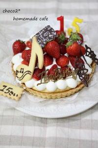 *娘・15歳のバースデーケーキ* - ちょこちょこ*homemade Life