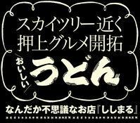 押上のうどん屋『ししまる』 - お料理王国6  -Cooking Kingdom6-
