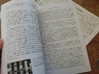 「歩く植物図鑑」想いが形に - 風路のこぶちさわ日記
