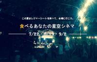 【開催決定!】野外映画フェス「食べるあなたの星空シネマ」 - もし都会で育った若者が北海道の田舎で暮らしたら。