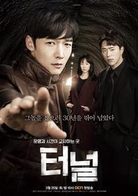 チェ・ジニョク、ユン・ヒョンミン、イ・ユヨンの「愛の迷宮‐トンネル」 - なんじゃもんじゃ