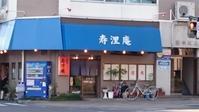 松山の名店、寿浬庵でぷちおふ♪ - 新 LANILANIな日々